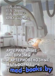 Артериальные аневризмы и артериовенозные мальформации головного мозга - Дзя ...
