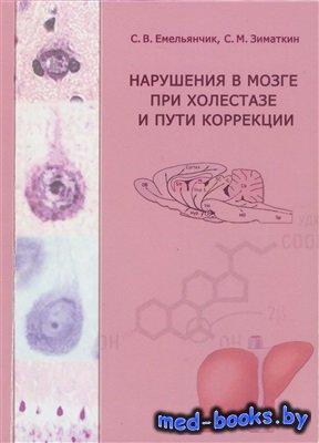 Нарушения в мозге при холестазе и пути коррекции - Емельянчик С.В., Зиматки ...