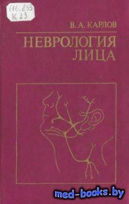 Неврология лица - Карлов В.А. - 1991 год