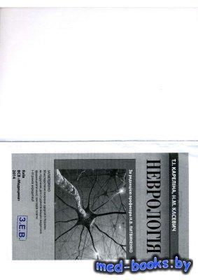 Неврологія - Кареліна Т.І., Касевич Н.М. - 2014 год