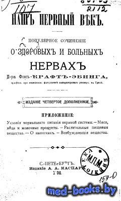 Наш нервный век. Популярное сочинение о здоровых и больных нервах - Крафт-Эбинг Р. - 1898 год