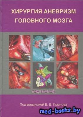 Хирургия аневризм головного мозга. Том 2 - Крылов В.В. - 2011 год