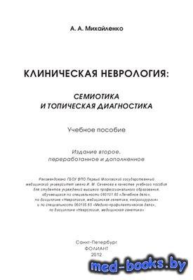 Клиническая неврология. Семиотика и топическая диагностика - Михайленко А.А ...