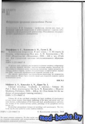Клиническая неврология. В 3 томах. Том 3 (часть 2). Основы нейрохирургии - Никифоров А.С., Коновалов А.Н., Гусев Е.И.