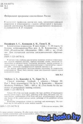 Клиническая неврология. В 3 томах. Том 3. Часть 1. Основы нейрохирургии - Никифоров А.С., Коновалов А.Н., Гусев Е.И.