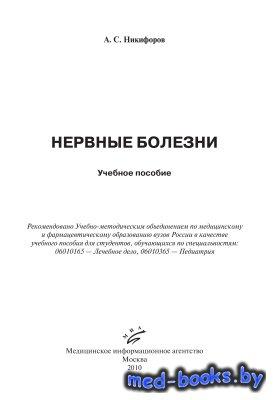 Нервные болезни - Никифоров А.С. - 2010 год