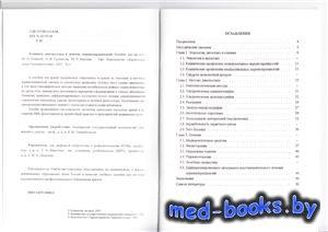 Клиника, диагностика и лечение цервикокраниалгий - Новиков Ю.О., Галлямова А.Ф., Машкин М.В. - 2003 год