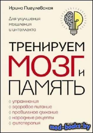 Ирина Пигулевская - Тренируем мозг и память