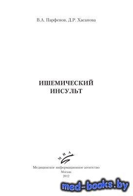 Ишемический инсульт - Парфенов В.А., Хасанова Д.Р. - 2012 год