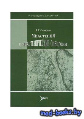 Миастения и миастенические синдромы - Санадзе А.Г. - 2012 год