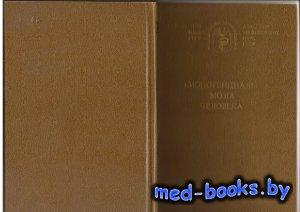 Биопотенциалы мозга человека - Русинов В.С., Гриндель О.М., Болдырева Г.Н., ...