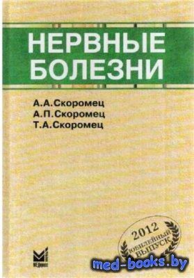 Нервные болезни - Скоромец А.А., Скоромец А.П., Скоромец Т.А. - 2012 год