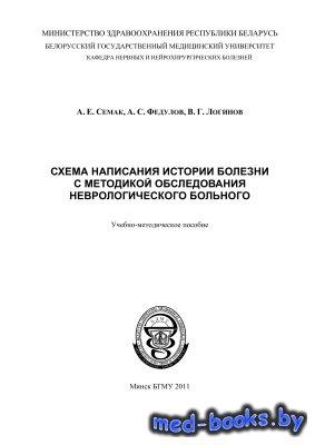 Схема написания истории болезни с методикой обследования неврологического б ...