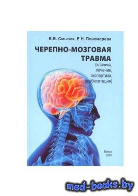 Черепно-мозговая травма (клиника, лечение, экспертиза, реабилитация) - Смыч ...