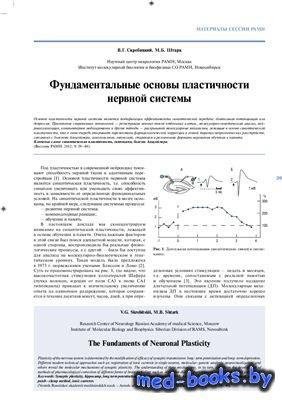 Фундаментальные основы пластичности нервной ткани - Скребицкий В.Г., Штарк М.Б. - 2012 год