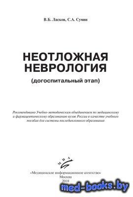 Неотложная неврология (догоспитальный этап) - Сумин С.А., Ласков В.Б. - 201 ...