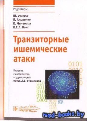 Транзиторные ишемические атаки - Стаховская Л.В. - 2016 год