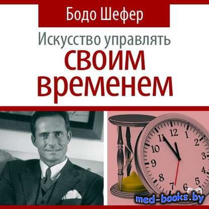 Искусство управлять своим временем - Бодо Шефер - 2013 год