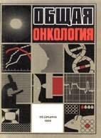 Общая онкология - Напалков Н.П. - 1989 год
