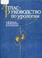 Атлас-руководство по урологии - А.В. Люлько, А.Ф. Возианов, И.А. Ковальчук  ...