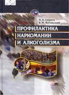 Профилактика наркомании и алкоголизма - Сирота H.A., Ялтонский В.М. - 2003  ...