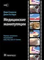 Медицинские манипуляции - Марк Стоунхэм, Джон Вэстбрук - 2011 год