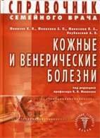 Кожные и венерические болезни - Монахов К.Н., Монахова А.П., Монахова Л.А., ...