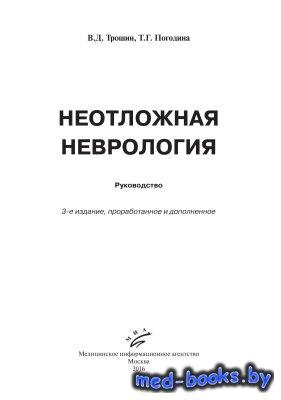 Неотложная неврология - Трошин В.Д., Пронина Т.Г. - 2016 год