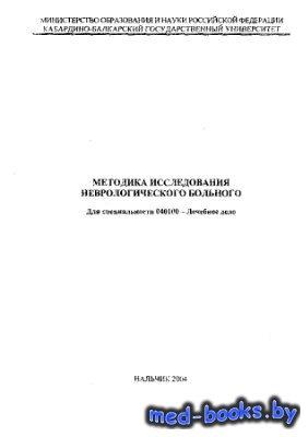 Методика исследования неврологического больного - Тлапшоков М.Х., Чудопал С.М. - 2004 год