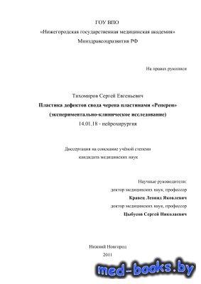 Пластика дефектов свода черепа пластинами Реперен - Тихомиров С.Е.