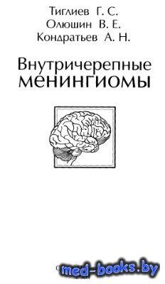 Внутричерепные менингиомы - Тиглиев Г.С. и др. - 2001 год