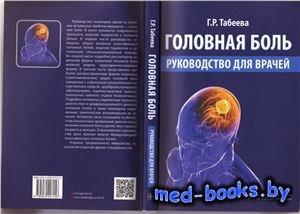 Головная боль. Руководство для врачей - Табеева Г.Р. - 2014 год