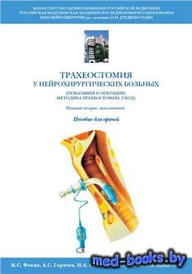 Трахеостомия у нейрохирургических больных - Фокин М.С., Горячев А.С. и др. - 2007 год