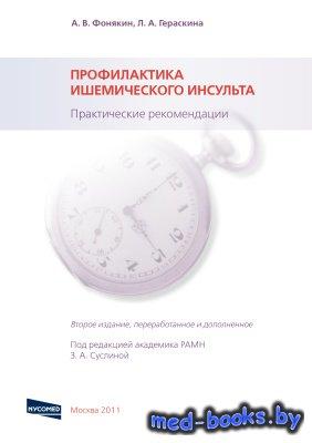 Профилактика ишемического инсульта. Практические рекомендации - Фонякин А.В ...