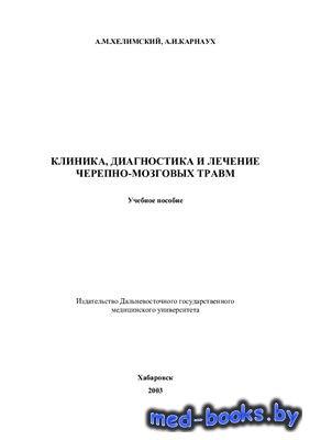 Клиника, диагностика и лечение черепно-мозговых травм - Хелимский А.М., Карнаух А.И. - 2003 год