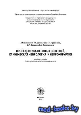 Пропедевтика нервных болезней, клиническая неврология и нейрохирургия - Хелимский А.М., Захарычева Т.А. и др. - 2010 год