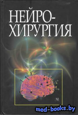 Нейрохирургия - Цымбалюк В.И. - 2008 год