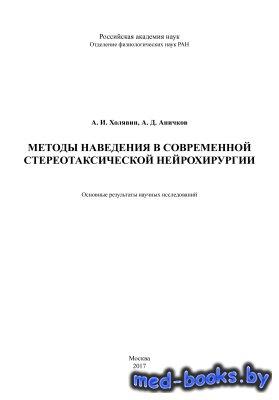 Методы наведения в современной стереотаксической нейрохирургии - Холявин А. ...