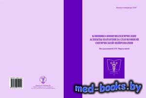 Клинико-иммунологические аспекты патогенеза глаукомной оптической нейропати ...