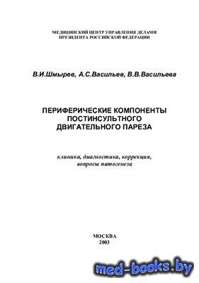 Периферические компоненты постинсультного двигательного пареза - Шмырев В.И., Васильев А.С., Васильева В.В. - 2003 год