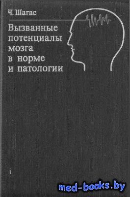 Вызванные потенциалы мозга в норме и патологии - Шагас Ч. - 1975 год