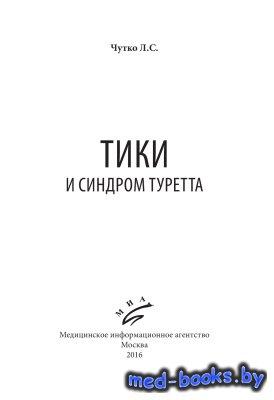 Тики и синдром Туретта - Чутко Л.С. - 2016 год