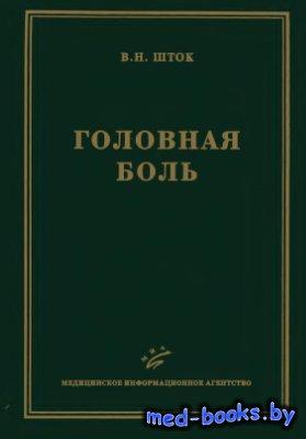 Головная боль - Шток В.Н. - 2007 год