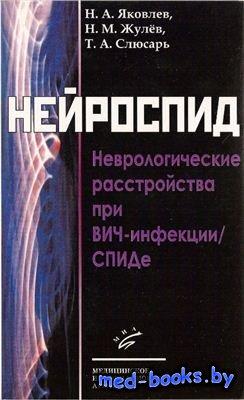 Нейроспид: Неврологические расстройства при ВИЧ-инфекции/СПИДе - Яковлев Н.А., Жулев Н.М., Слюсарь Т.А. - 2005 год