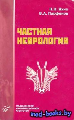 Частная неврология - Яхно Н.Н., Парфенов В.А. - 2006 год