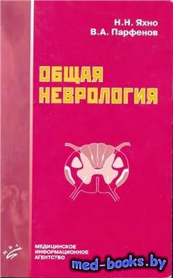Общая неврология - Яхно Н.Н., Парфенов В.А. - 2006 год