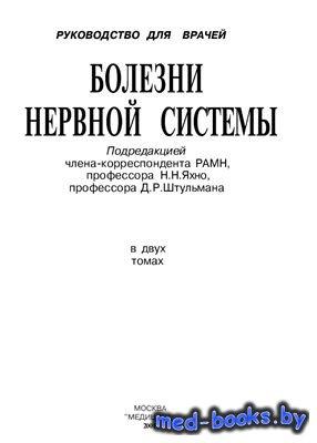 Болезни нервной системы. Том 2 - Яхно Н.Н. - 2005 год - 512 с.