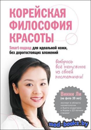Корейская философия красоты. Smart-подход для идеальной кожи без дорогостоя ...