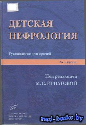 Детская нефрология - Игнатова М.С. - 2011 год