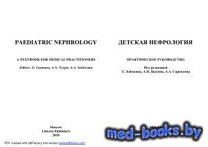 Детская нефрология - Лойманн Э., Цыгин А.Н., Саркисян А.А. - 2010 год